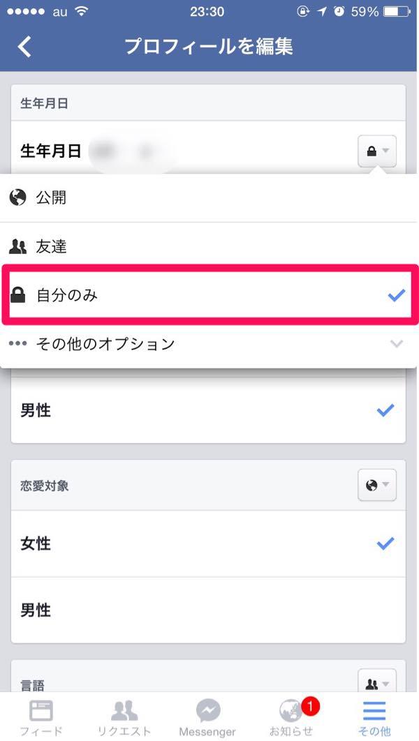 Facebookで自分の誕生日を友達に通知させない方法