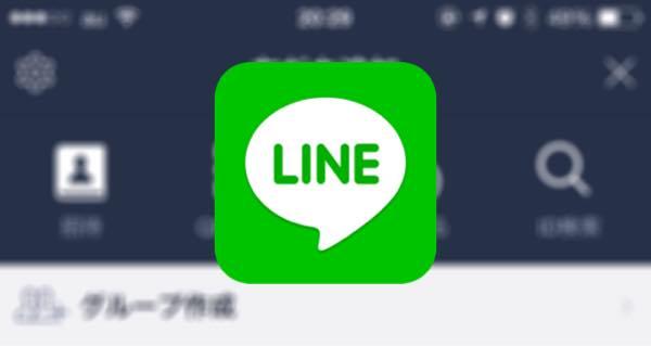 LINEで友達の名前を別名で登録する方法