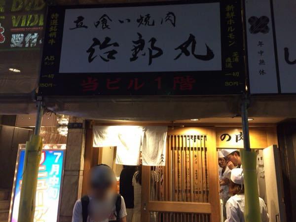 新宿一人でも行ける立ち喰い焼肉「治郎丸」
