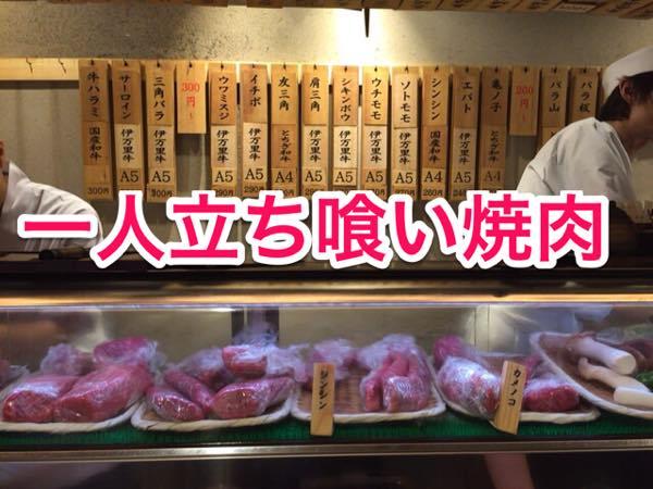 新宿一人立ち喰い焼肉