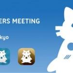 7/26するぷろユーザーミーティングが開催されます!