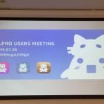 するぷろユーザーミーティングに参加してきました!