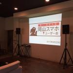第31回岡山スマホユーザー会拡大版を開催しました。