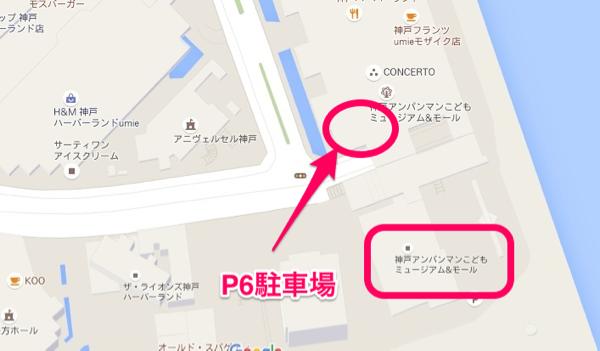 アンパマンミュージアム神戸の最寄りの駐車場umie P6駐車場の地図