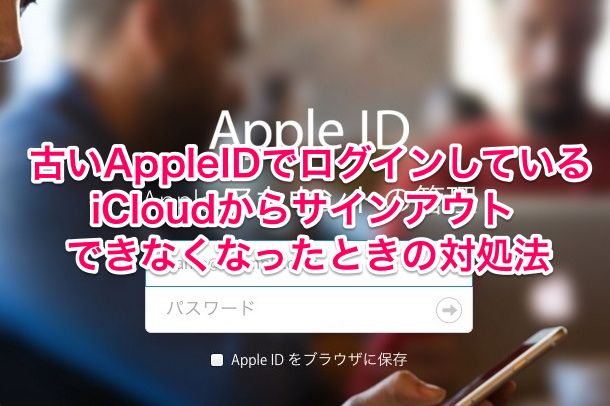 appleid_sighnout