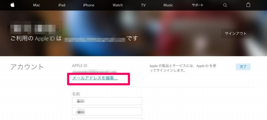 AppleIDの変更