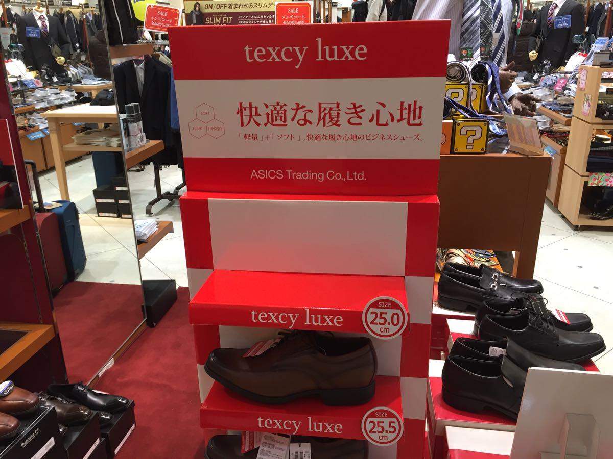 疲れない革靴「texcy luxe」