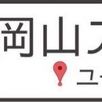 第43回岡山スマホユーザー会拡大版を8/27に開催します!