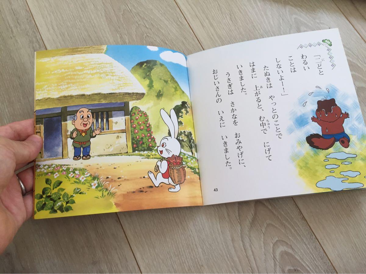 永岡書店の日本昔ばなしアニメ絵本セット