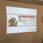 第43回岡山スマホユーザー会拡大版を開催しました。そして主催者チーさんのすごさを語ります。
