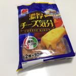 オフィスのおやつに大推薦。三幸製菓「濃厚チーズ気分」がやみつきになる。
