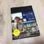 2018年の手帳も隂山手帳を買いました。隂山手帳を使い始めて10年目に突入です。
