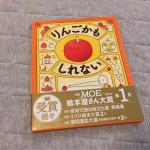 人気の子供絵本「りんごかもしれない」を買いました。これはたしかにおもしろい絵本だ!