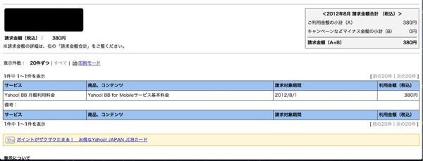 YahooBB for Mobileの380円の請求
