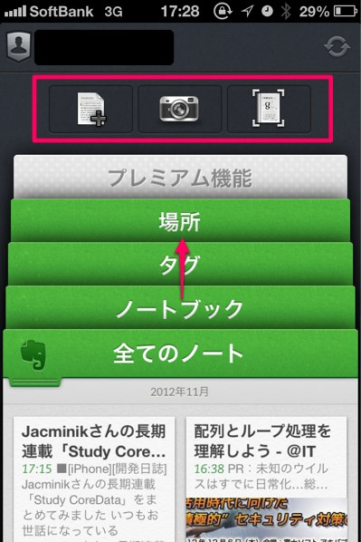 写真 2012 11 10 17 28 40