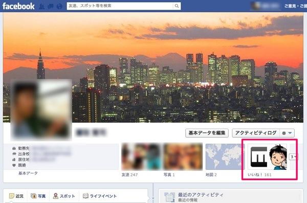 Facebook iine1