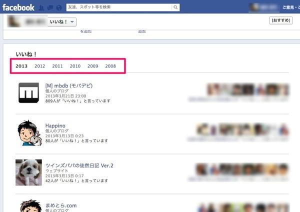 Facebook iine2