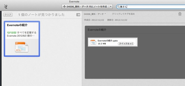Screenshot 2013 03 30 1 22 35