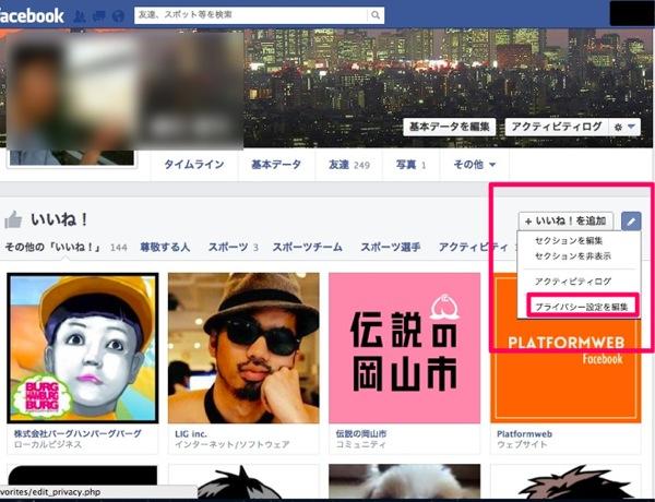 Facebook iine conf2