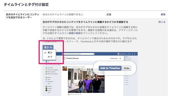 Facebook taguzukeboushi3