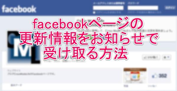 Facebookpage oshirase