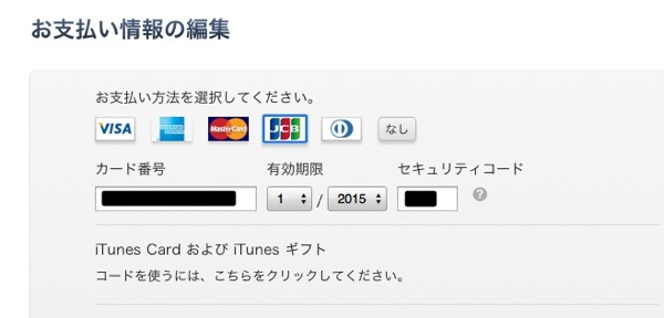Itune card change4