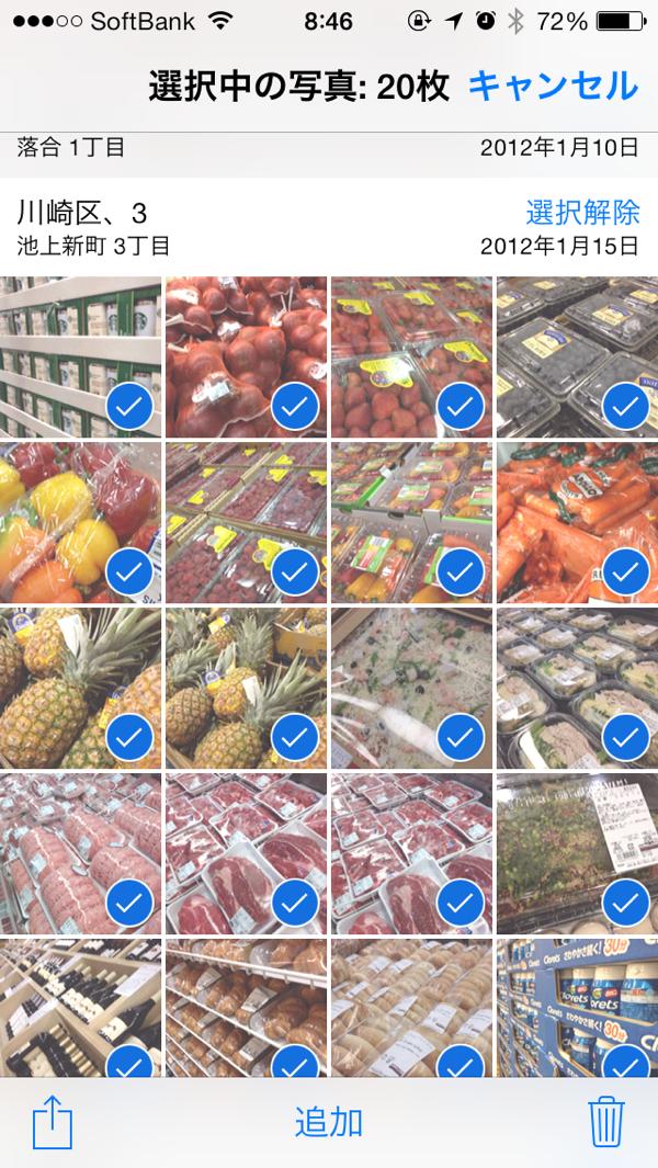 iOS7 画像削除方法6