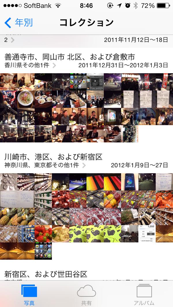 iOS7 画像削除方法4