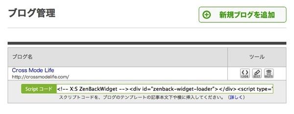 zenbackコード取得