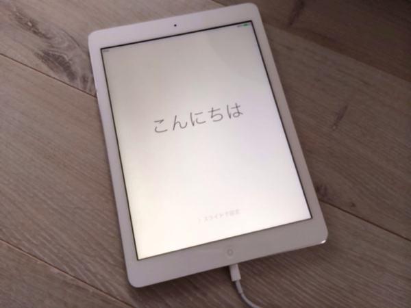 iPad Air初期設定