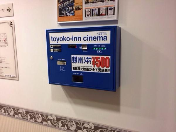 東横インのTVカード