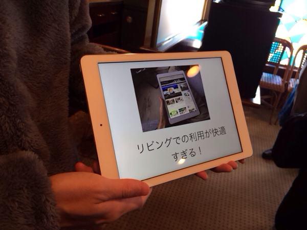 iPadAirでプレゼン