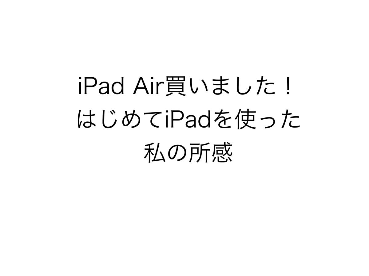 iPad Airでプレゼン