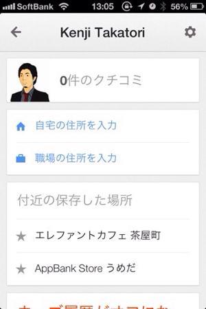 GoogleMap保存した場所