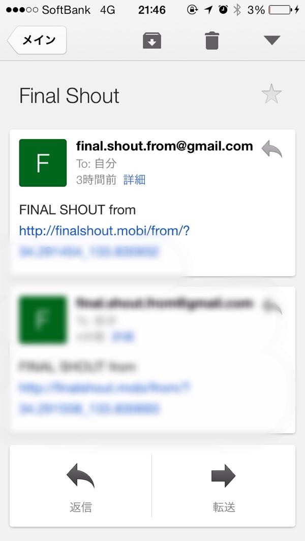 FinalShoutメール通知
