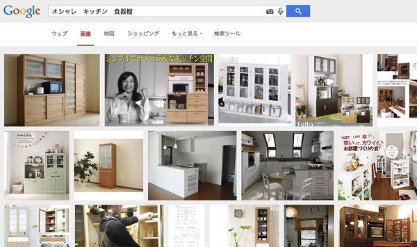 Google画像検索の手順1