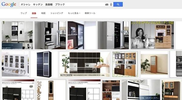 Google画像検索の手順2