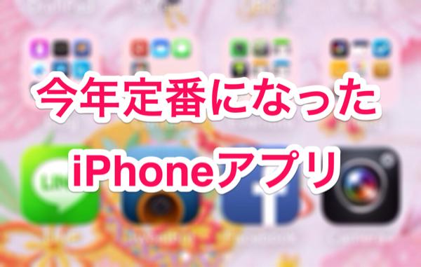 2013年定番になったiPhoneアプリ