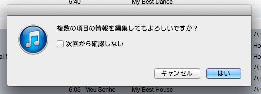 iTunes曲の情報を見る 確認メッセージ