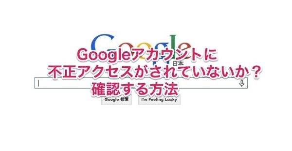 Googleアカウントに不正アクセスがされていないか?確認する方法