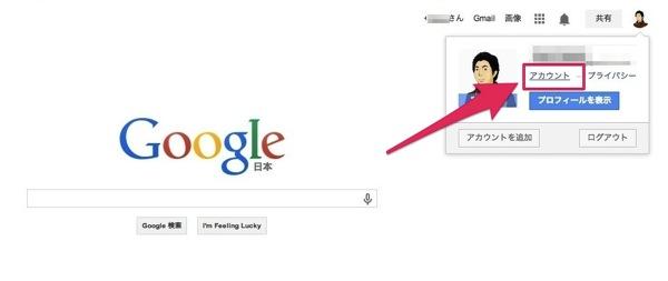 Googleアクティビティ確認1