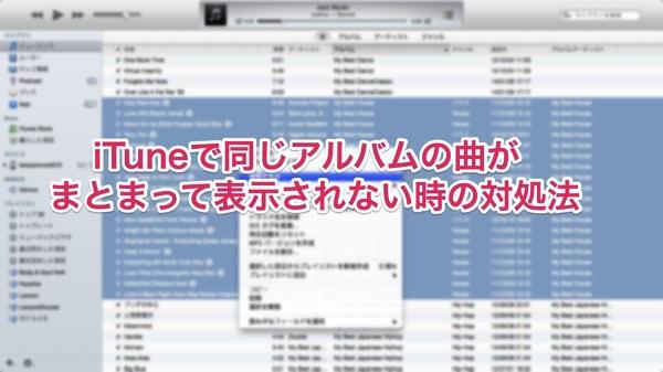 iTunesで同じアルバムの曲がまとまって表示されない時の対処法