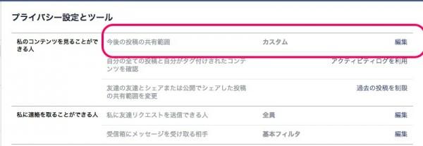 Facebookのプロフィール写真変更通知をタイムラインに表示させない方法