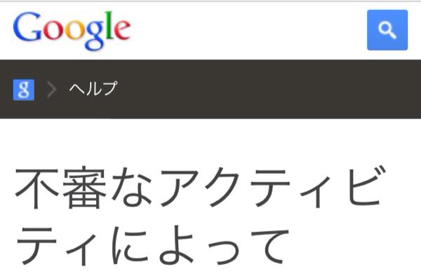 googleアカウント無効からの復活
