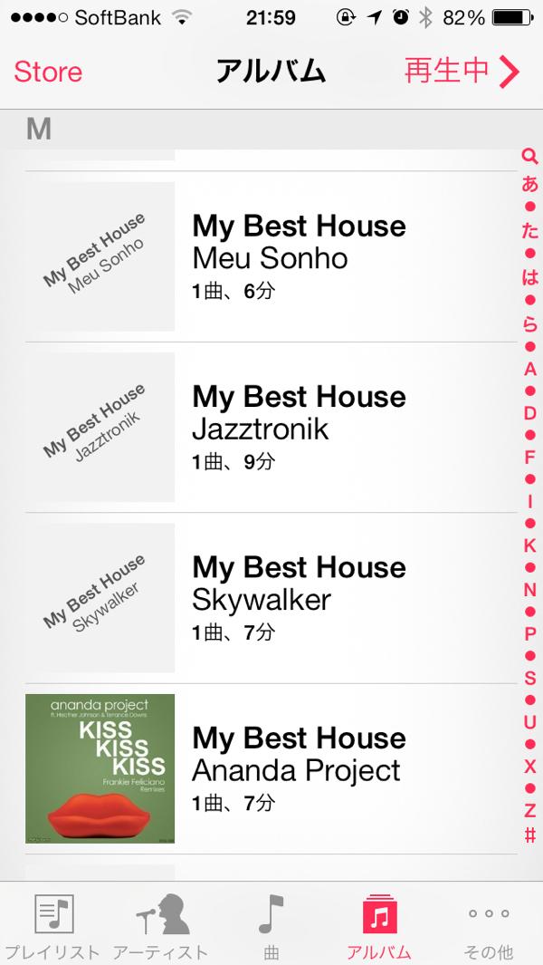 iTunesのアルバムがまとまって表示されない問題