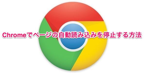 Chromeでページの自動読み込みを停止する方法