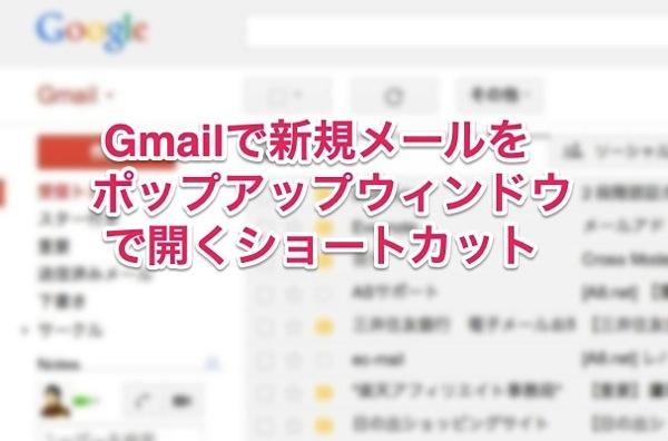 Gmailの新規メールをポップアップウィンドウで開くショートカット