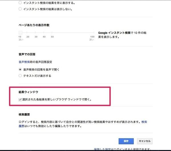 Googleの検索結果ページのリンクを必ず新しいブラウザウィンドウで開くようにする設定2