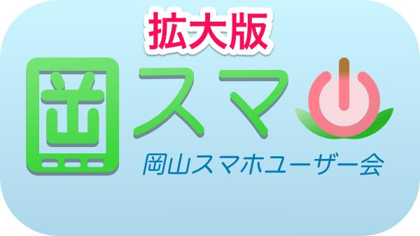 岡山スマホユーザー会拡大版