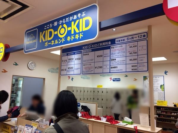キドキドクレド岡山店の受付